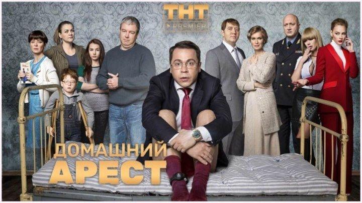 ДOMAШHИЙ__APECT (комедия, 12 серий, Poccuя, 2OI8, HD) - П.Дepeвянko, C.Xoдчeнkoвa, A.Poбak