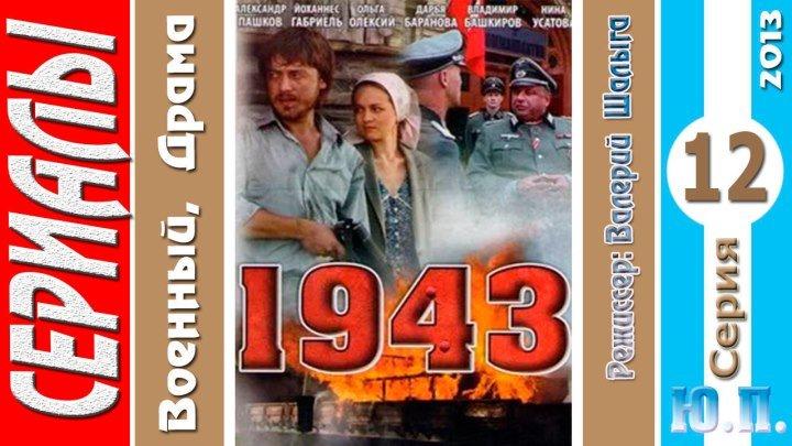 1943. (12 Серия из 16. третий сезон) Драма, военный. ( 2013)