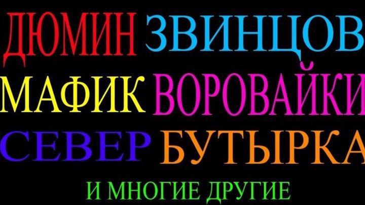 Концерт памяти отца Русского шансона Юрия Севостьянова
