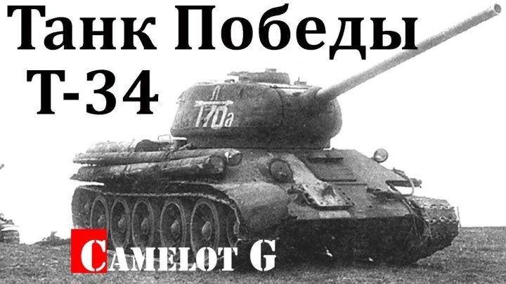 #Camelot_G: 📺 Т-34 - Танк Победы! История создания боевое применение документальный фильм Camelot G. #видео