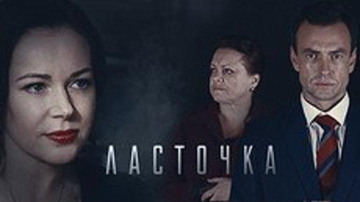 Ласточка 14 серия