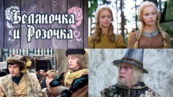 Фильм «Беляночка и Розочка»_1979 (сказка).
