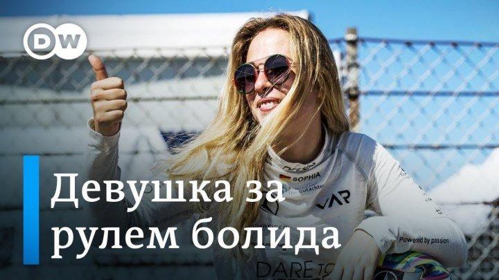 """После аварии на трассу: сможет ли немецкая автогонщица покорить """"Формулу-1""""?"""