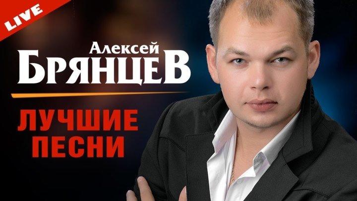 Алексей БРЯНЦЕВ! ОТ ДУШИ