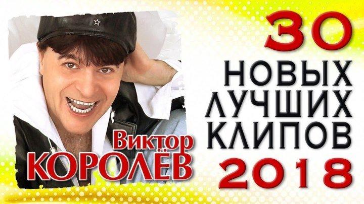 Виктор Королёв - лучшие песни