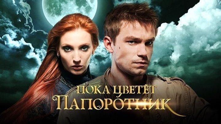 Пока цветет папоротник (2012) 13 серия.Россия.