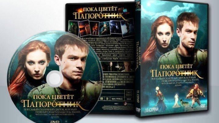 Пока цветет папоротник (2012) 2 серия.Россия.
