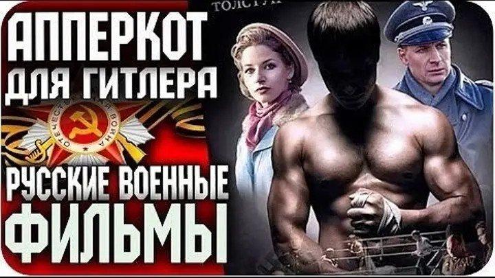 Апперкот для Гитлера (2015) 3 серия.Россия.