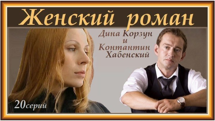 ЖЕНСКИЙ РОМАН сериал - 8 серия (2003) мелодрама, драма