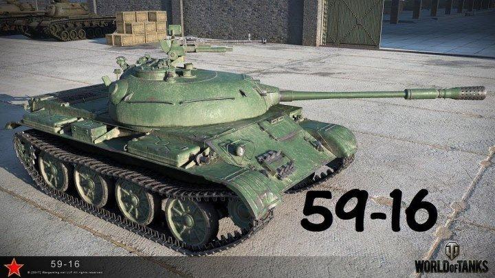 Китайский лт 59-16_ Мал да удал World of Tanks