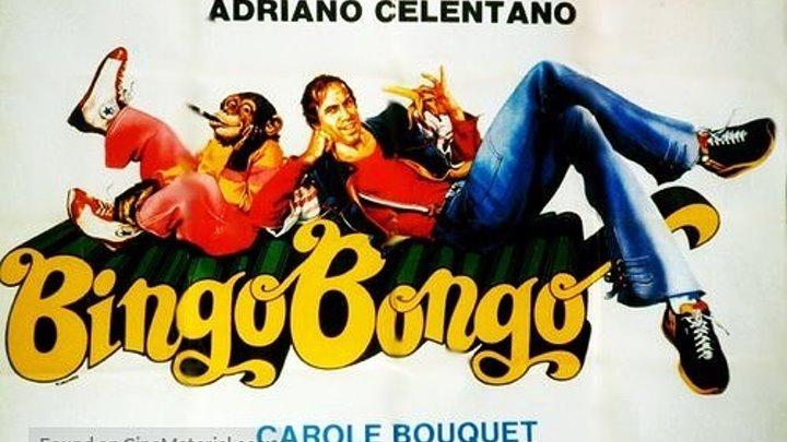 Хиты 80-х: Бинго Бонго. 1982.(комедия)