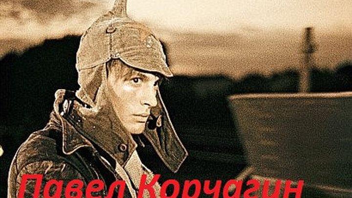 Павел Корчагин (1956)