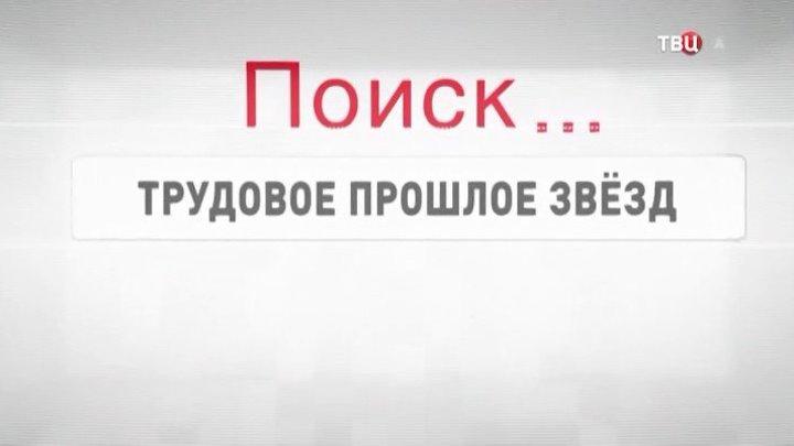 10 самых... - Трудовое прошлое звёзд. 2019.(документальный)