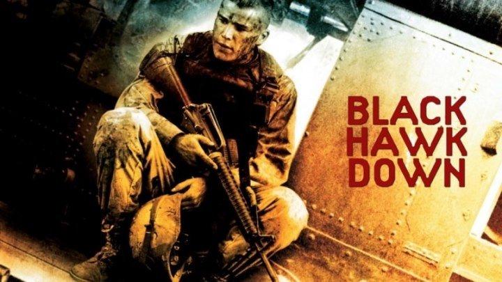 Чёрный ястреб (фильм 2001)