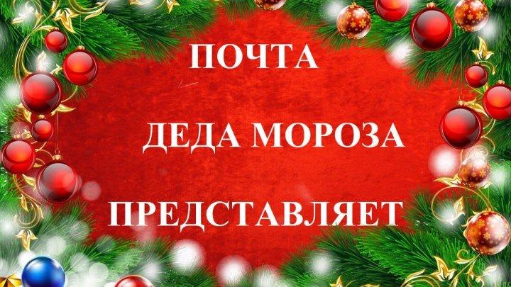 ПОЧТА ДЕДА МОРОЗА 2019 ПРЕДСТАВЛЯЕТ !