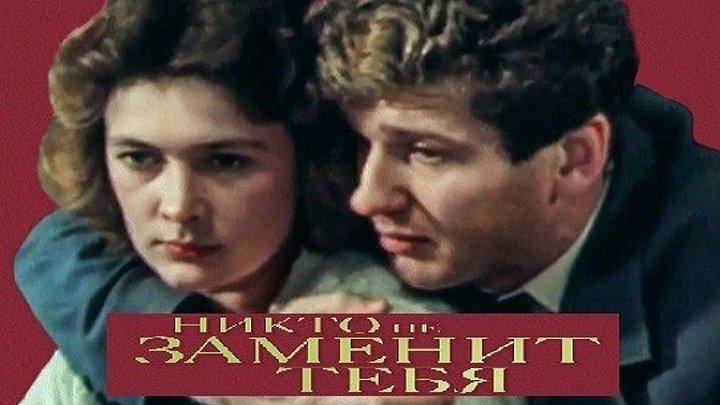 НИКТО НЕ ЗАМЕНИТ ТЕБЯ (мелодрама) 1982 г