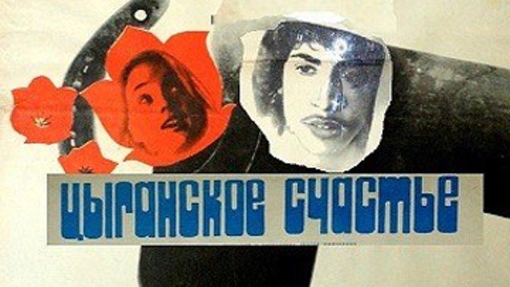 ЦЫГАНСКОЕ СЧАСТЬЕ (мелодрама) 1981 г