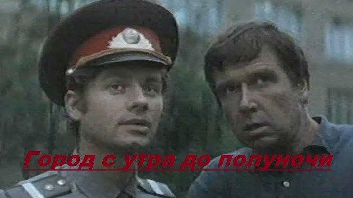 ГОРОД С УТРА ДО ПОЛУНОЧИ (киноповесть, комедия, мелодрама) 1976 г