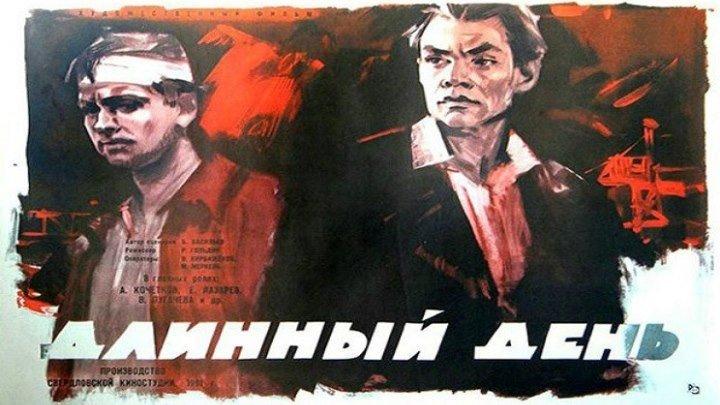 ДЛИННЫЙ ДЕНЬ ( мелодрама) 1961 г