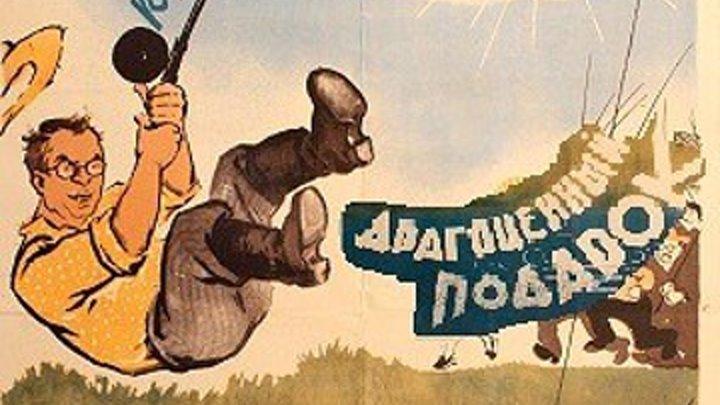 ДРАГОЦЕННЫЙ ПОДАРОК (комедия, приключения) 1956 г
