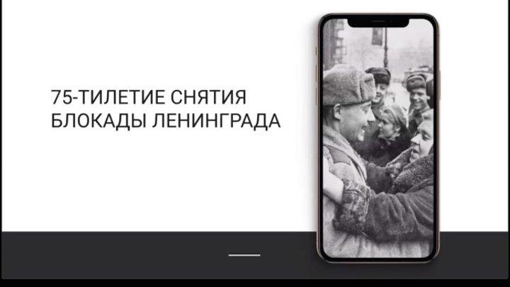 75-тилетие снятия блокады Ленинграда