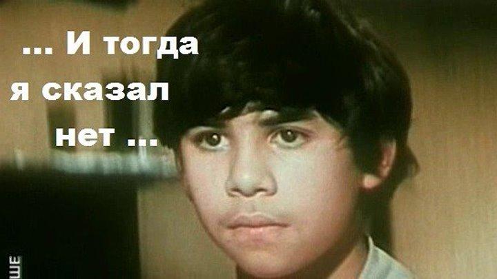 ...И ТОГДА Я СКАЗАЛ - НЕТ... (драма) 1973 г