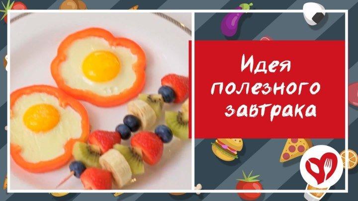 Хорошая идея завтрака