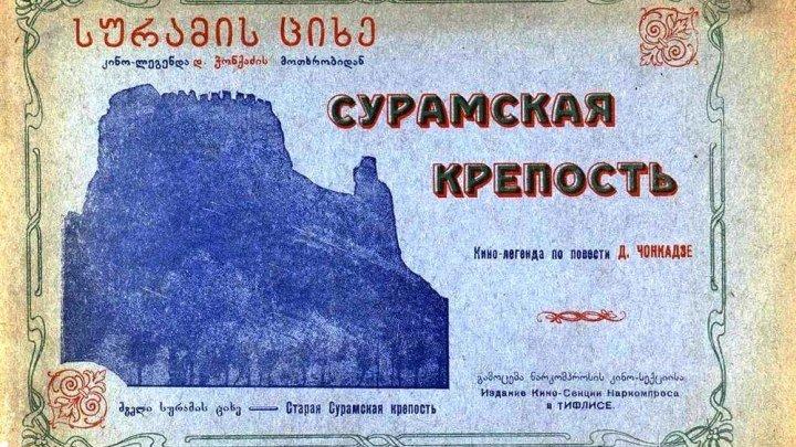 СУРАМСКАЯ КРЕПОСТЬ (историческая драма) 1922 г