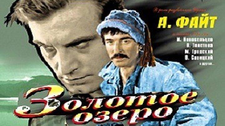 ЗОЛОТОЕ ОЗЕРО (приключения, экранизация) 1935 г