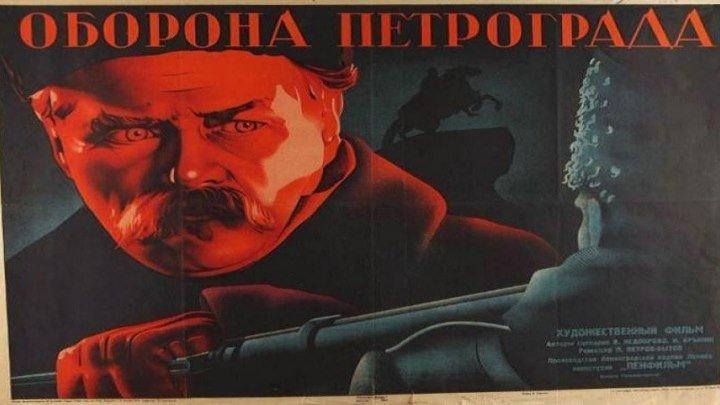 Оборона Петрограда (Разгром Юденича) 1940 г