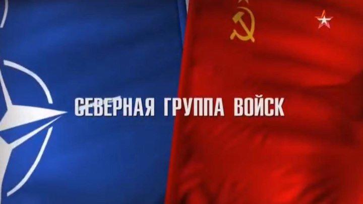 Советские группы войск. Миссия в Европе. 2.Северная группа войск. 2018. DOK-FILM.NET