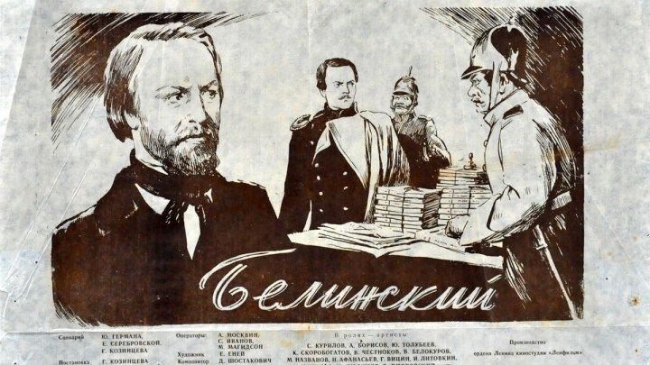 БЕЛИНСКИЙ (биография, драма, исторический фильм) 1951 г