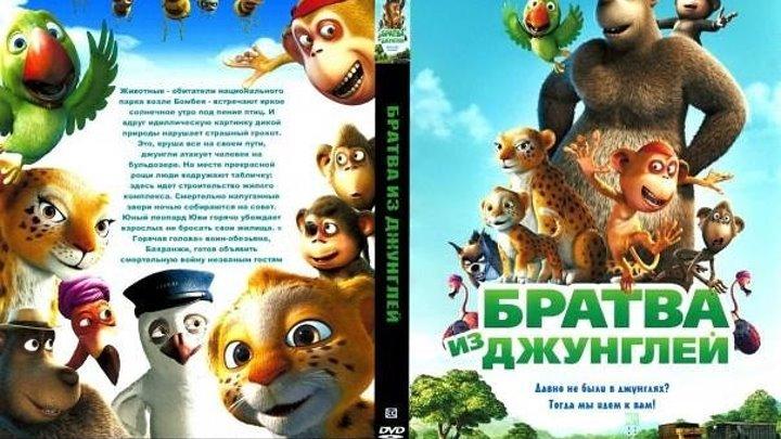мультфильм Братва из джунглей (2011)