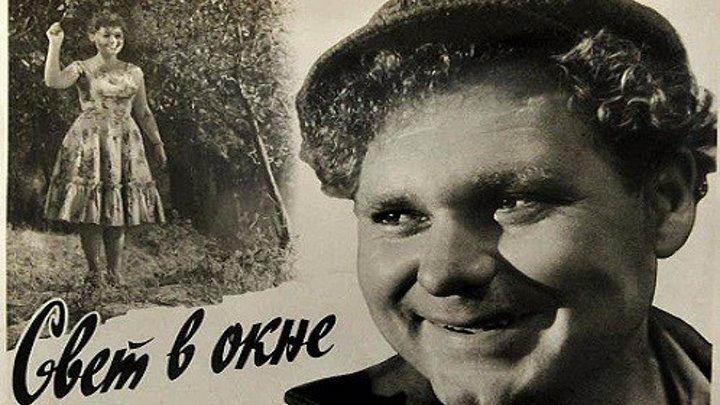 СВЕТ В ОКНЕ (производственная драма) 1960 г
