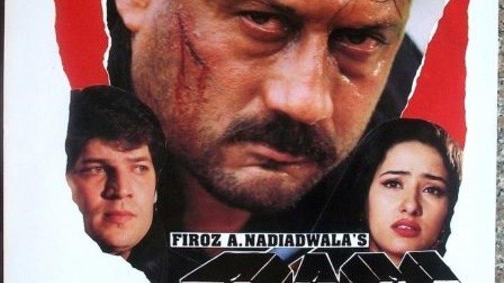 Рам против всех (Ram Shastra 1995)