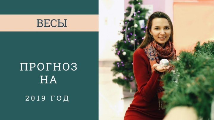 #Наталья_Алёшина: ♎ 📅 ВЕСЫ – ГОРОСКОП на 2019 год от Натальи Алёшиной #ВЕСЫ #2019