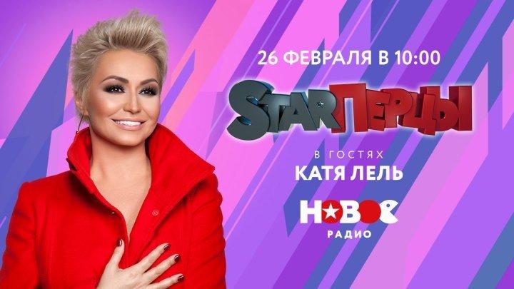 У STARПерцев Катя Лель