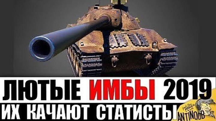 #AnTiNooB: 📅 📊 📺 ЭТИ ИМБЫ КАЧАЮТ СТАТИСТЫ В 2019 в World of Tanks #статистика #2019 #видео