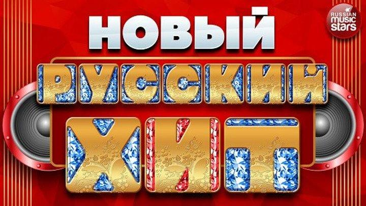 НОВЫЙ РУССКИЙ ХИТ ✬ Новые Песни ✬ Новые Хиты ✬ Самое ...