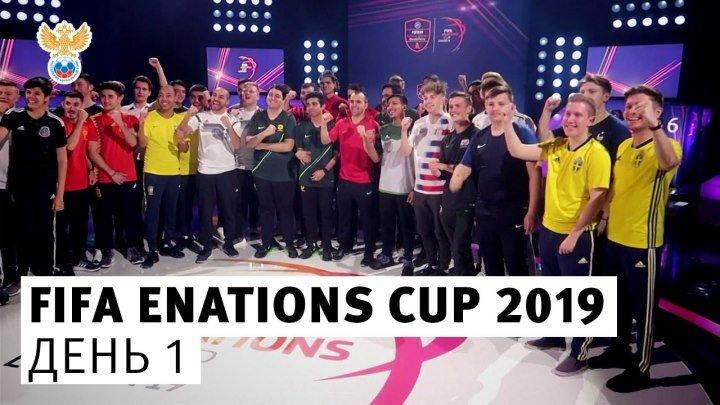 борная России на FIFA eNations Cup 2019. День 1
