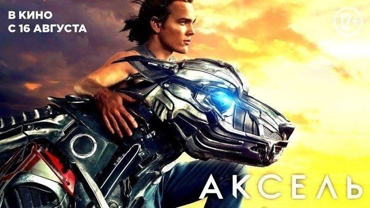 АКСЕЛЬ (2018). фантастика, боевик, приключения, Семейный
