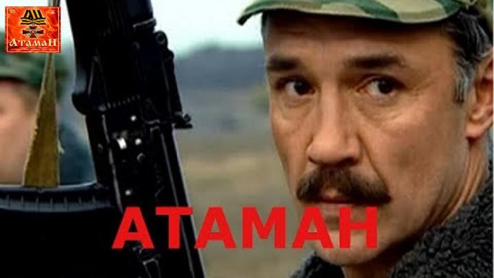 Атаман (боевик)( 1 и 2 серии из 16 ) 2005.