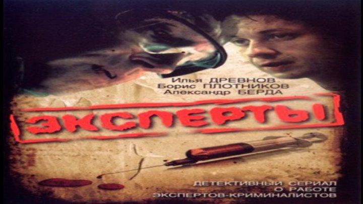 Эксперты / Серии 9-12 из 12 (детектив, криминал) HD
