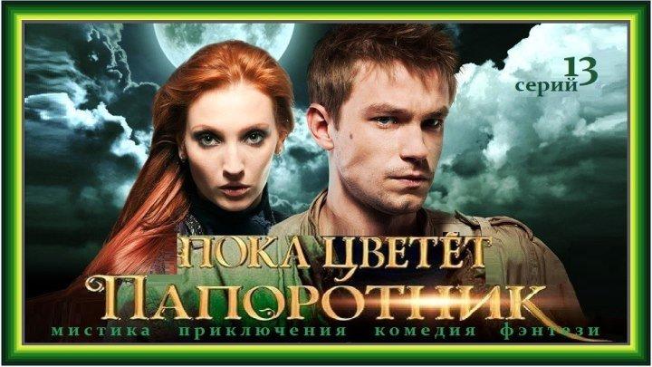 ПОКА ЦВЕТЁТ ПАПОРОТНИК - 6 серия (2012) мистика, комедия, приключения, фэнтези