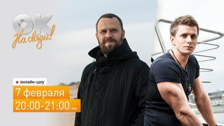 ОК на связи! Кирилл Плетнев и Роман Курцын прямом эфире