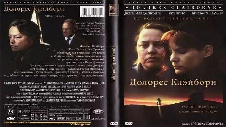 Долорес Клэйборн (Тэйлор Хэкфорд) [1995, США, Драма, триллер]