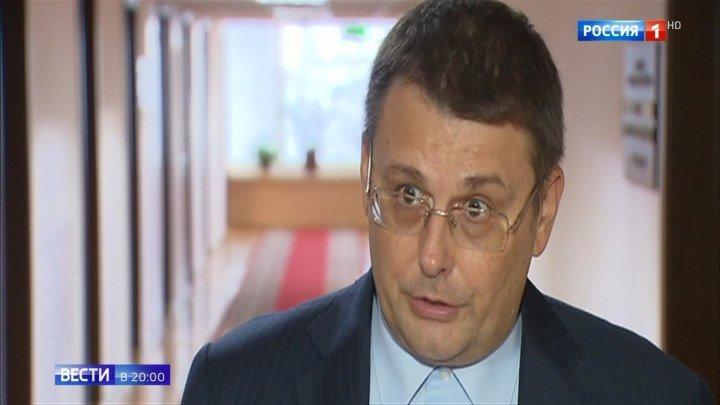 Евгений Федоров в программе «Вести в 20.00» 23.10.2018