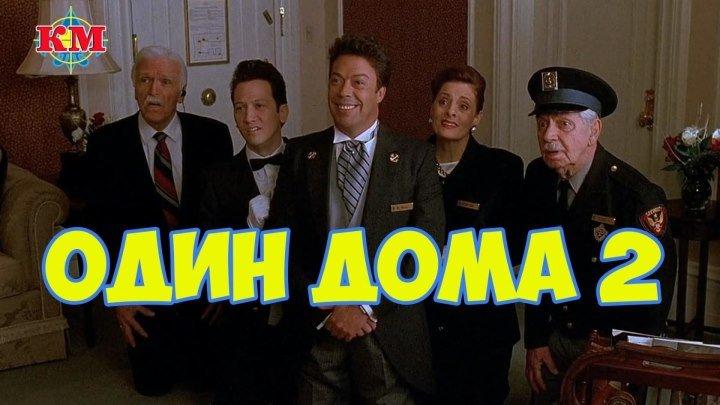 ОДИН ДОМА 2 - Затерянный в НЬЮ-ЙОРКЕ / HOME ALONE 2 - Lost in NEW YORK. Очень смешной момент в отеле
