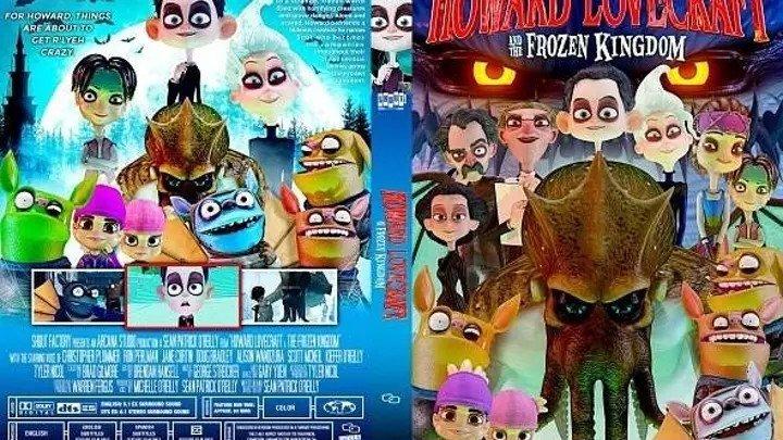 мультфильм Говард Лавкрафт и Подводное Королевство (2017)