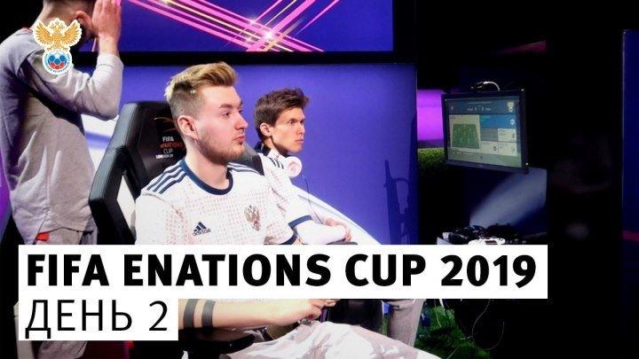 Сборная России на FIFA eNations Cup 2019. День 2